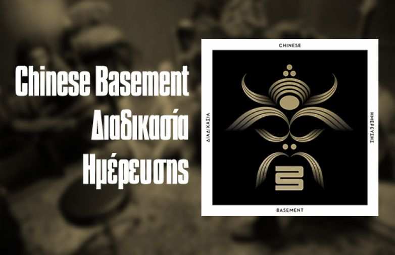 Chinese Basement  | Διαδικασία Ημέρευσης